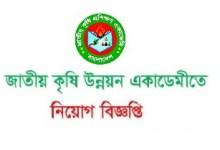Photo of জাতীয় কৃষি প্রশিক্ষণ একাডেমি নিয়োগ বিজ্ঞপ্তি
