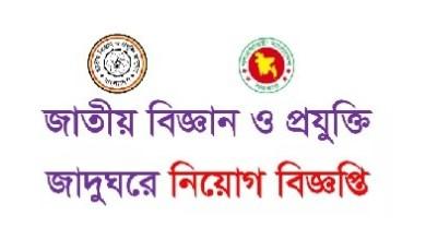 Photo of জাতীয় বিজ্ঞান ও প্রযুক্তি জাদুঘরে নিয়োগ বিজ্ঞপ্তি