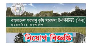 বাংলাদেশ-পরমাণু-কৃষি-গবেষণা-ইনস্টিটিউট-নিয়োগ-বিজ্ঞপ্তি