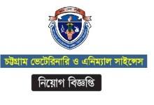 Photo of চট্টগ্রাম ভেটেরিনারি ও এনিম্যাল সায়েন্স বিশ্ববিদ্যালয় নিয়োগ বিজ্ঞপ্তি