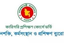 Photo of জনশক্তি কর্মসংস্থান ব্যুরোর প্রশিক্ষণ ভর্তি বিজ্ঞপ্তি