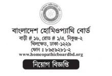 Photo of বাংলাদেশ হোমিওপ্যাথিক বোর্ড নিয়োগ বিজ্ঞপ্তি ২০১৯