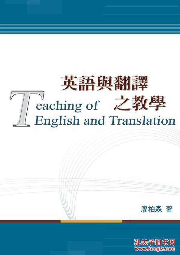 教學的英語怎么說 教學 英文翻譯-英語培訓