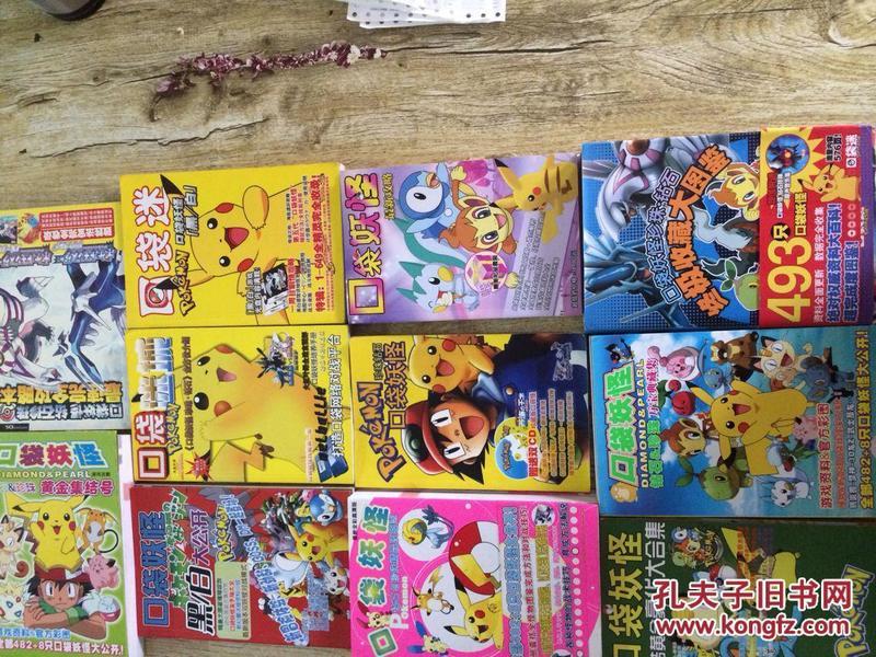 11本合售: 口袋妖怪 神奇寶貝 寵物小精靈 精靈寶可夢 最新 介紹 圖鑒 攻略 秘籍 從 紅黃藍 金銀 紅寶石藍 ...
