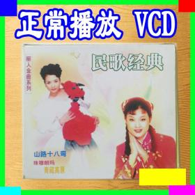 VCD光盤_珍藏絕版卡帶的書攤_孔夫子舊書網