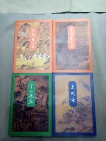 金庸作品集 全套36冊 三聯版品好!!!A3_金庸_孔夫子舊書網