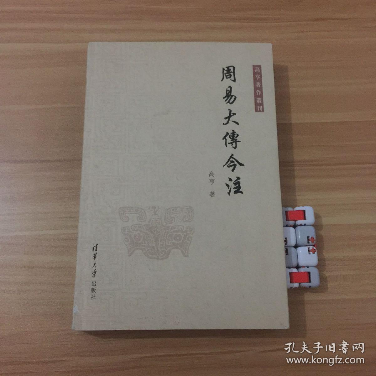 周易大傳今注_高亨 著_孔夫子舊書網