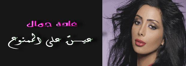 Ghada_(2)