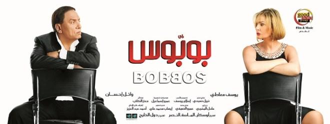 bobbos chair 1