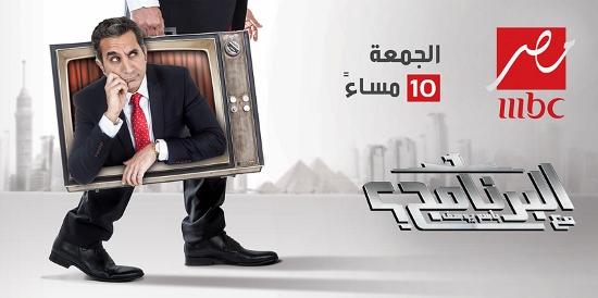 Bassem Yousef El Bernameg (6) (550x274)