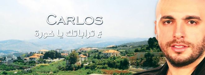 Carlos-3aTrabatekYaKoura