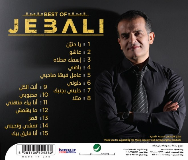 Best of Jebali 2015-Backtray (800x682)