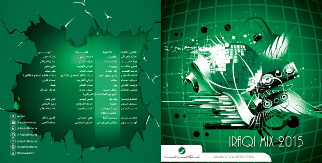 Iraqi Mix 2015-Album Cover & info (800x406)