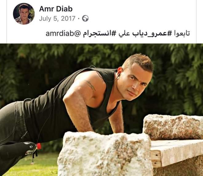 مانشره عمرو دياب العام الماضي