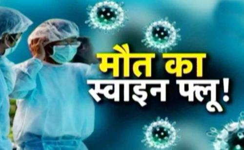 हिमाचल: ऊना में 16 महीने की बच्ची की स्वाइन फ्लू से मौत