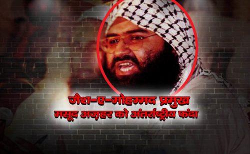 जैश-ए-मोहम्मद प्रमुख मसूद अज़हर को अंतर्राष्ट्रीय आतंकी घोषित कर सकता है संयुक्त राष्ट्र सुरक्षा परिषद,