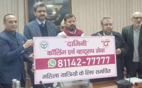 यूपी: महिला की सुरक्षा के लिए 'दामिनी' हेल्पलाइन सेवा शुरू