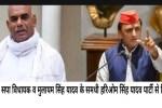 फीरोजाबाद से सपा विधायक व मुलायम सिंह यादव के समधी हरिओम सिंह यादव पार्टी से निष्कासित
