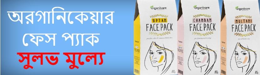 organikare face pack
