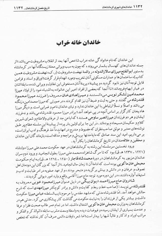 Pages1132_Khanakharab_tree1