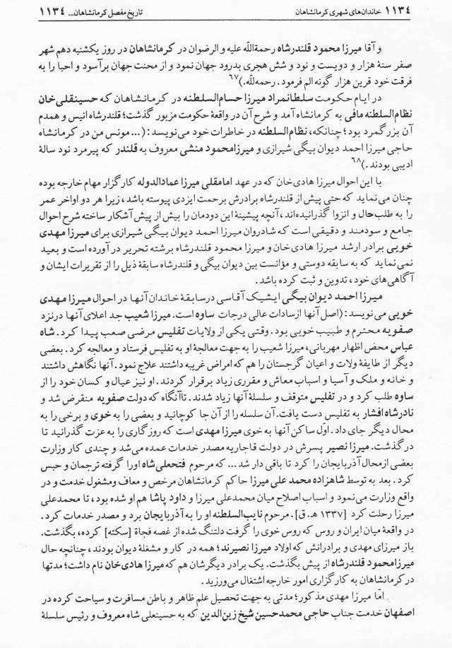 Pages1134_Khanakharab_tree