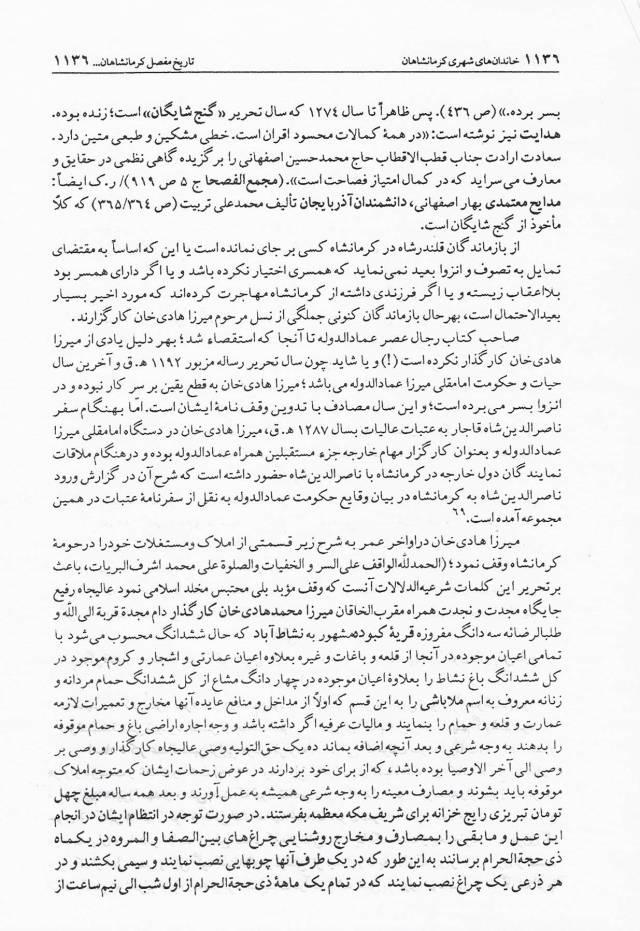 Pages1136_Khanakharab_tree