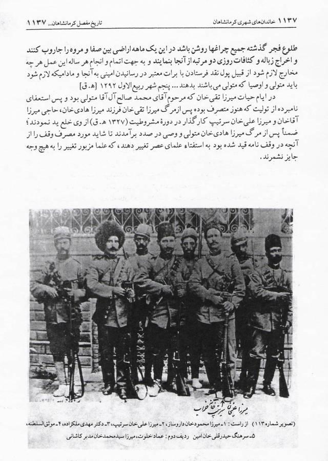 Pages1137_Khanakharab_tree