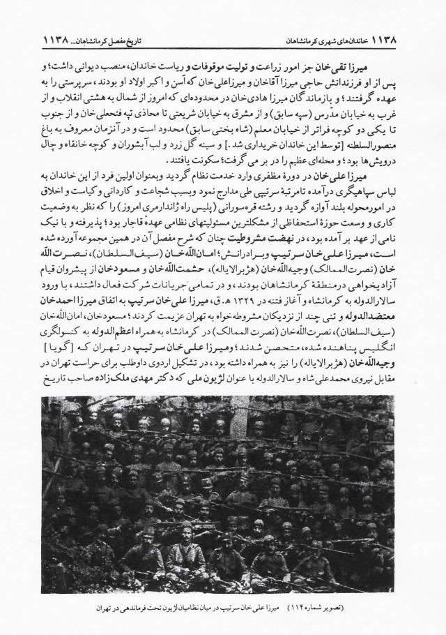 Pages1138_Khanakharab_tree