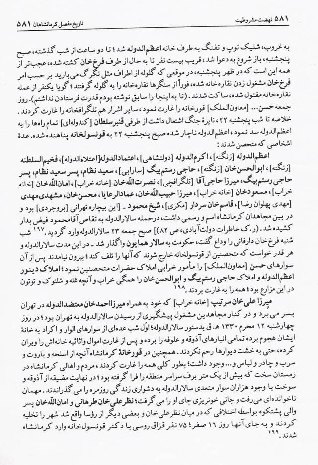 Pages581-Khanakharab_tree