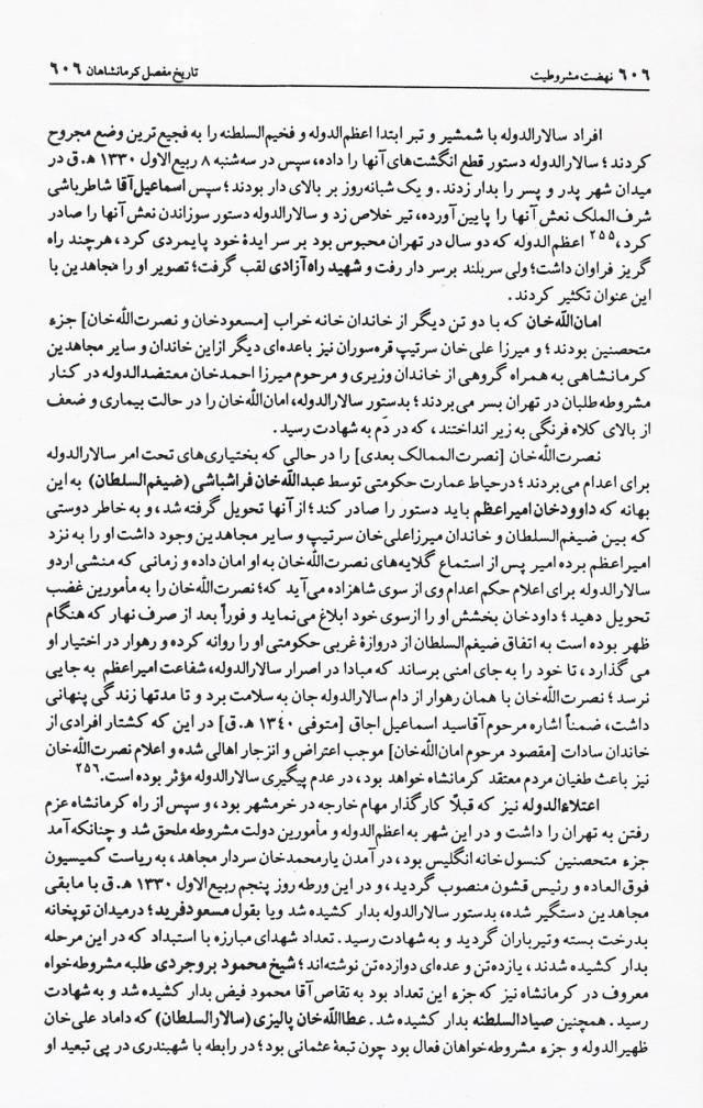Pages606-Khanakharab_tree