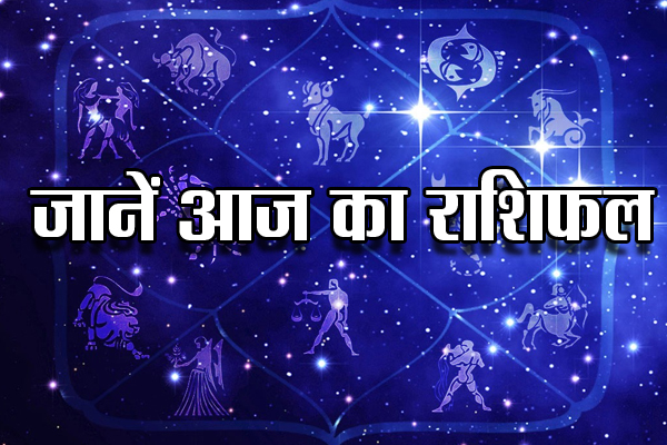 Today will be such a day for you, see here, the predictions of all 12 zodiac signs