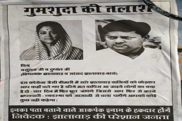 Posters of former CM Vasundhara Raje, her son missing in Jhalawar