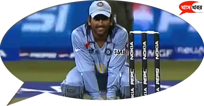 ICC shared video on Dhoni's birthday, why he is called Captain Cool