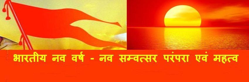 Bhartiya Nav Varsha