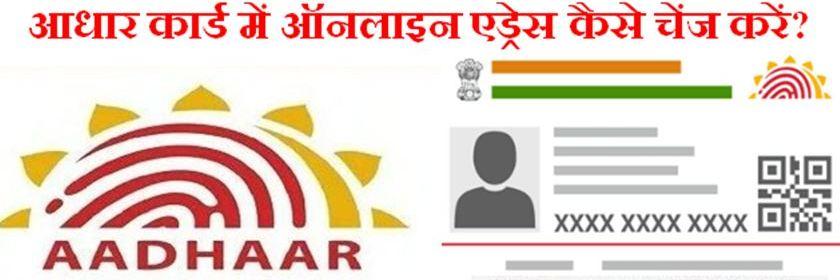 Aadhar Address Update Online