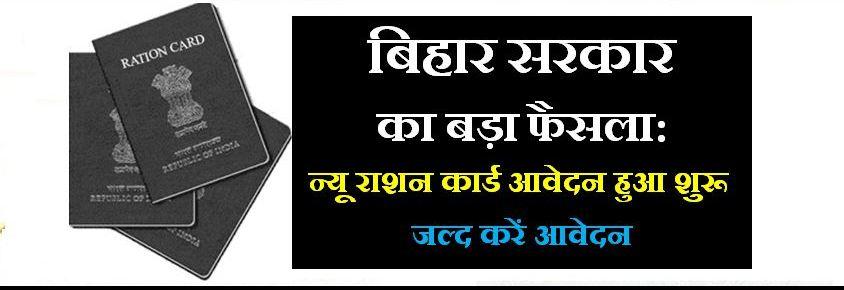 Online-Ration-Card-form Bihar