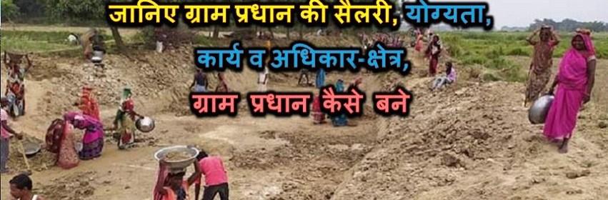 Gram Panchayat ka karya aur adhikar