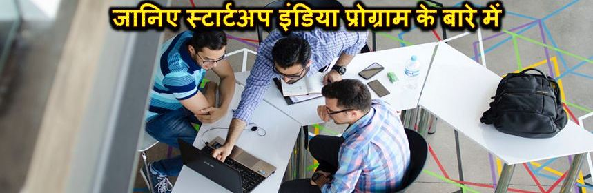 Startup India Program for business with innovative ideas
