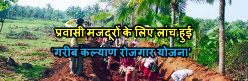 Garib Kalyan Rojgar Yojana