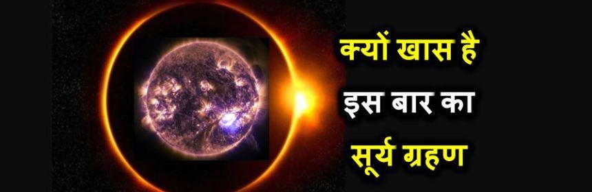 सूर्य ग्रहण Surya Grahan and Yog Diwwas