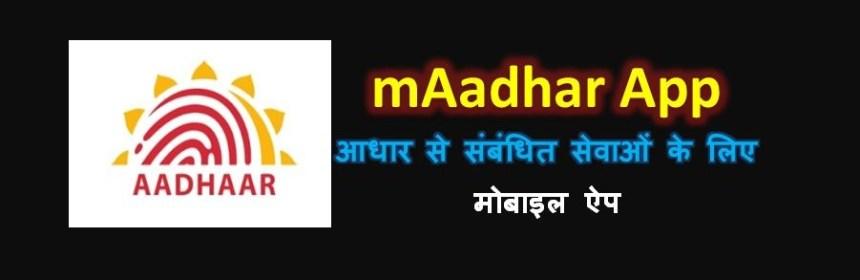 mAadhar Moobile App