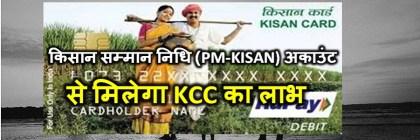 KCC-Kisdan Credit Card