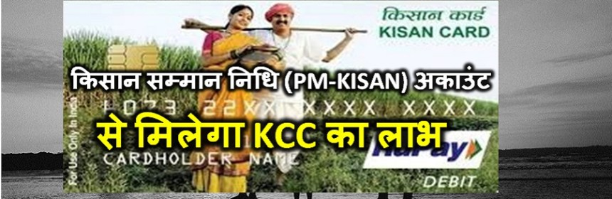 KCC-Kisdan Credit Card