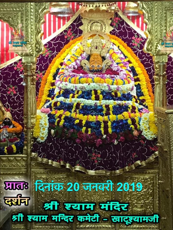 <b>20 January 2019 के  अद्भुत श्रृँगार दर्शन, श्री खाटू श्याम जी के, खाटू धाम, राजस्थान से </b>