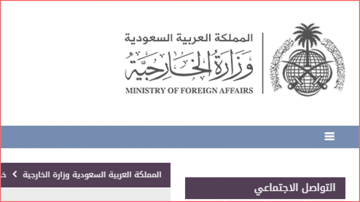 شروط طلب زيارة عائلية من وزارة الخارجية السعودية الخديوي
