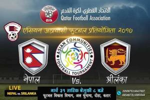 DOHA: Nepal Vs Sri Lanka In QFA Community Championship Tomorrow - Khel Dainik