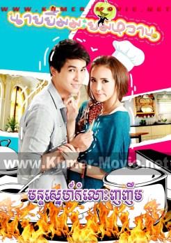 Mun Sne Kamlah Nhonhoem | Khmer Movie | Kolabkhmer | movie-khmer | video4khmer | Phumikhmer | Khmotions | khmeravenue | khmersearch | khmerstation | cookingtips | ksdrama | khreplay Best