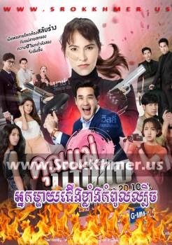 Nak Mday Cheung Khlang Kampoul Lbech | Khmer Movie | khmer drama | video4khmer | movie-khmer | Kolabkhmer | Phumikhmer | Khmotions | khmeravenue | phumikhmer1 | ksdrama | khreplay Best