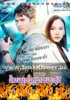 Pirs Sne Pyeabal Besdong | Khmer Movie | khmer drama | video4khmer | movie-khmer | Kolabkhmer | Phumikhmer | Khmotions | khmeravenue | khmersearch | phumikhmer1 | ksdrama | khreplay Best