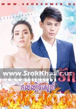 Kol Lbech Sne | Khmer Movie | khmer drama | video4khmer | movie-khmer | Kolabkhmer | Phumikhmer | Khmotions | phumikhmer1 | khmercitylove | sweetdrama | khreplay Best
